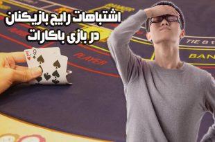 اشتباهات بازیکنان در بازی باکارات