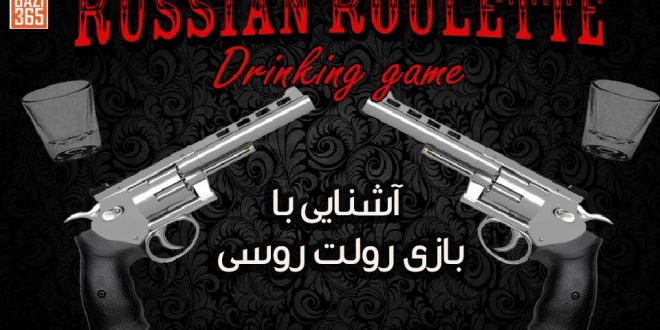 بازی رولت روسی