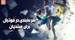 شرطبندی در فوتبال