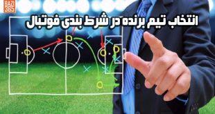 تیم برنده در شرط بندی فوتبال