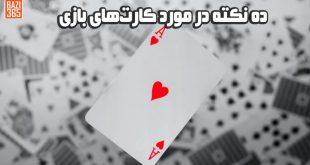کارت-های-بازی