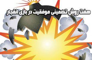 آموزش بازی انفجار موفقیت در انفجار