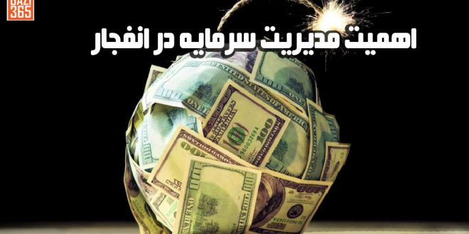 مدیریت سرمایه در انفجار