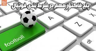پنج فاکتور مهم در شرط بندی فوتبال