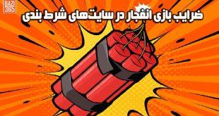 ضرایب انفجار در سایتها