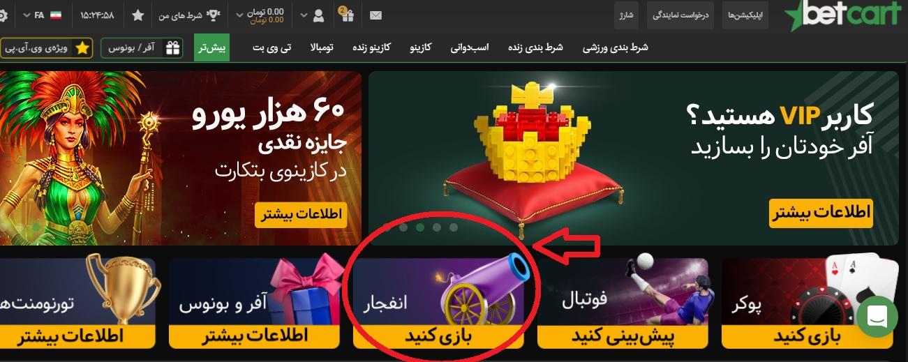 آموزش بازی انفجار سایت بتکارت