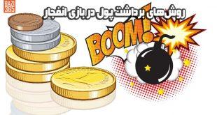روشهای برداشت پول در بازی انفجار