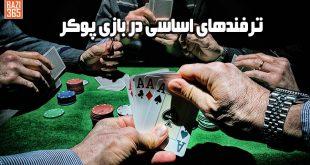بازی پوکر