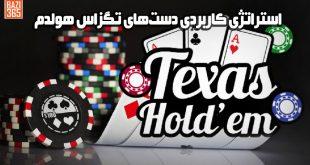 دست های تگزاس هولدم