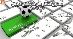 آموزش شرط بندی فوتبال